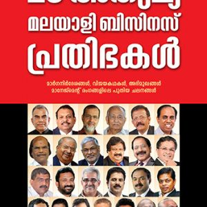 25-Malayali-Business-Prathibhakal-Book-cover