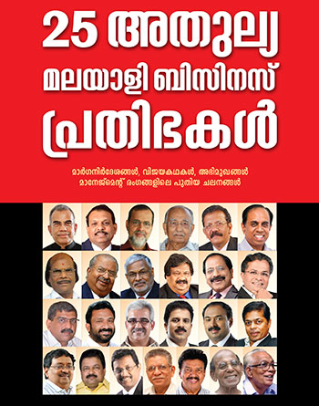 25-Malayali-Business-Prathibhakal-Book-cover