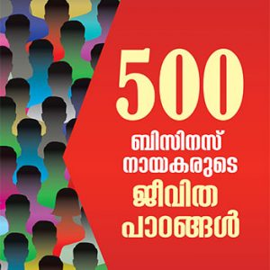 Dhanam-500-book-F-Cover