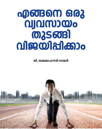 Industry-Book-F-Cover