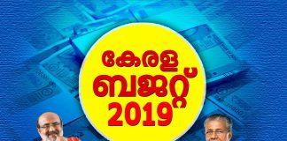 Kerala Budget (2)