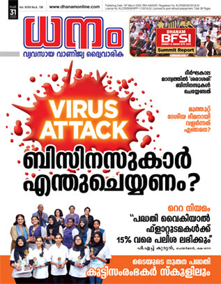 Dhanam-March-31-2020-issue cover