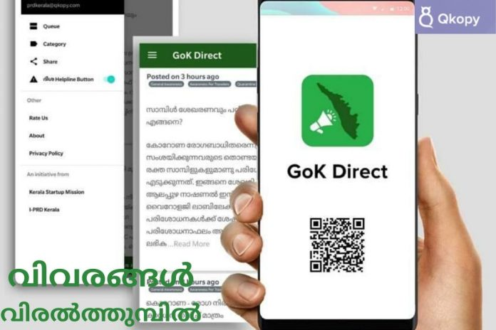 GoK Direct App for Corona latest news by Qkopy Startup