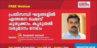 Dhanam webinar on personal finance with Sreekanth