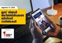News Roundup - 13 July 2020 sponsored by Kerala Bank