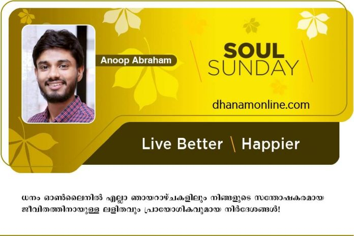 Soul Sunday - Anoop Abraham