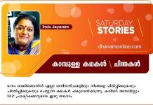 Saturday Stories by Indu Jayaram