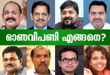 Onam 2020 market expectation of Kerala businessmen