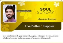 Soul Sunday column - Anoop Abraham