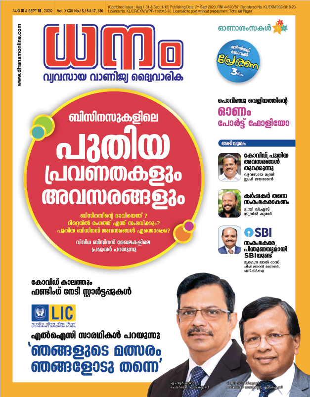 Dhanam 2020 Onam Special Issue Cover - Aug-Sept