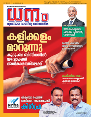 Dhanam cover